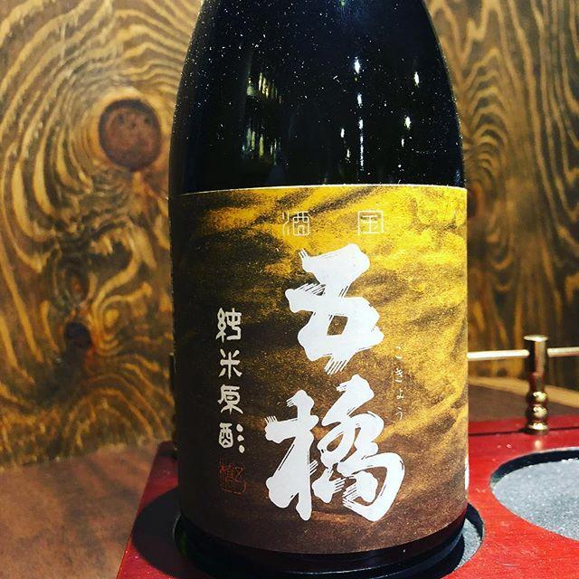 Bar John Doeでは山口県から隠れた銘酒、酒井酒造の五橋も提供させていただきます!酒井酒造は、獺祭と同じく岩国市に酒蔵を持つ明治4年創業の酒蔵。昭和22年春、硬水仕込みが全盛の当時にあって軟水仕込による全国新酒鑑評会第1位の獲得によりその名が全国的に広まることとなりました。東京で有名な山口県の日本酒といえば獺祭ですが、地元山口県では獺祭を超える勢いとも言える絶大な人気を持つ山口県民のシークレットです🤫山口県産の米、人、水、三位一体による芸術の味と香りを是非、ご賞味ください!#yamaguchi #山口 #craftbeer #brewery #bar #shimokitazawa #下北沢 #beer #groumet #美味しい#brown #white #black #purple #red #tokyo #東京 #japan #authentic #cocktails #sake #spirits - from Instagram
